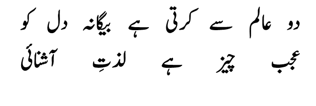 Message from Allama Iqbal